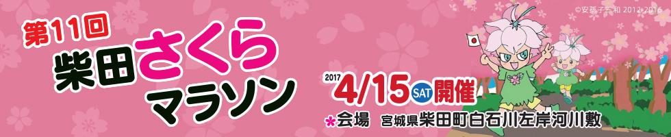 第11回柴田さくらマラソン 【公式】