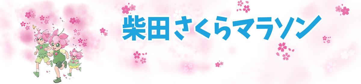 第15回柴田さくらマラソン 【公式】